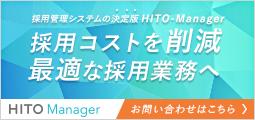 アルバイト採用管理・支援システム「HITO-Manager(ヒトマネ)」