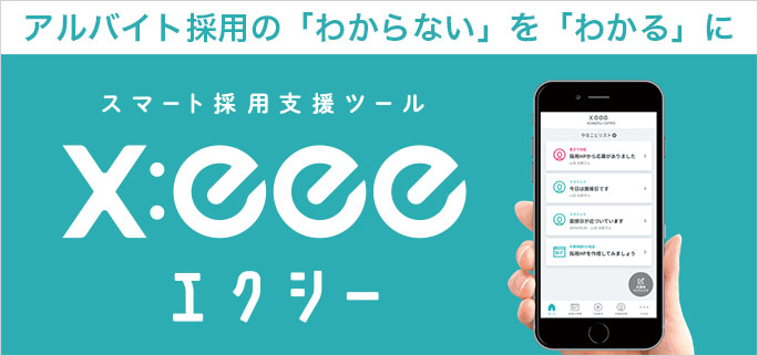 スマート採用支援ツール「x:eee(エクシー)」