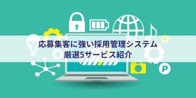応募集客に強い採用管理システム厳選5サービス紹介